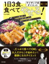 ライザップ式ダイエット 1日3食、食べてやせる! / 日本文芸社 【本】