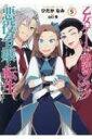 乙女ゲームの破滅フラグしかない悪役令嬢に転生してしまった… 5 IDコミックス / ZERO-SUMコミックス / ひだかなみ