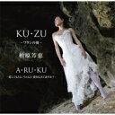 柏原芳恵 カシワバラヨシエ / A・RU・KU 【CD Maxi】