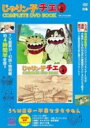 じゃりン子チエ COMPLETE DVD BOOK Vol.4 【本】