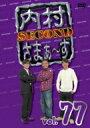 内村さまぁ〜ず SECOND vol.77 【DVD】