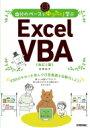 自分のペースでゆったり学ぶ Excel VBA 改訂2版 / 日花弘子