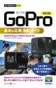 今すぐ使えるかんたんmini GoPro 基本 & 応用 撮影ガイド 改訂2版 / ナイスク 【本】