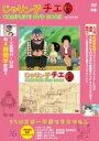 じゃりン子チエ COMPLETE DVD BOOK Vol.5 【本】