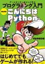 ゲームセンターあらしと学ぶプログラミング入門 まんが版こんにちはPython / すがやみつる 【本】