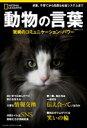 ナショナル ジオグラフィック別冊 動物の言葉 日経bpムック / ナショナルジオグラフィック 【ムック】