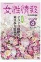 【送料無料】 女性情報 切り抜き情報誌 2020年 4月号 【本】