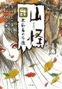 山怪 弐 コミックボーダー / 五十嵐晃 【コミック】