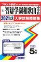 【送料無料】 智辯学園和歌山中学校 2021年春受験用 和歌山県公立・私立中学校入学試験問題集 【全集・双書】