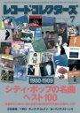 レコードコレクターズ 2020年 7月号【特集:シティ・ポップの名曲ベスト 1980-1989】 / レコードコレクターズ編集部 【雑誌】