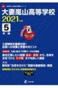 大妻嵐山高等学校 2021年度 高校別入試過去問題シリーズ 【全集・双書】