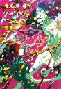 宝石の国 11 アフタヌーンKC / 市川春子 【コミック】