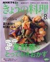 NHK きょうの料理 2020年 8月号 / NHK きょうの料理 【雑誌】