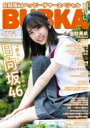 BUBKA (ブブカ) 2020年 8月号 【表紙:金村美玖(日向坂46)】 / BUBKA編集部 【雑誌】