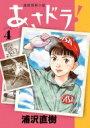 あさドラ! 4 ビッグコミックススペシャル / 浦沢直樹 ウラサワナオキ 【コミック】
