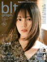blt graph. vol.57【表紙:小坂菜緒】[B.L.T MOOK] / B.L.T.編集部 (東京ニュース通信社) 【ムック】