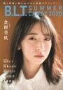 B.L.T. SUMMER CANDY 2020【表紙:金村美玖】[B.L.T.MOOK] / B.L.T.編集部 (東京ニュース通信社) 【ムック】