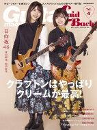 ギター・マガジン・レイドバックVol.4【表紙:富田鈴花、松田好花(日向坂46)】[リットーミュージック・ムック] 【ムック】