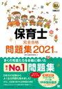 福祉教科書 保育士 完全合格問題集 2021年版 EXAMPRESS / 保育士試験対策委員会 【本】