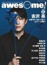awesome! Vol.36【表紙:吉沢亮】[シンコー・ミュージック・ムック] 【ムック】