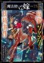 魔法使いの嫁 詩篇.75 稲妻ジャックと妖精事件 3 ブレイドコミックス / オイカワマコ 【コミック】