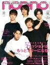 non・no(ノンノ) 2020年 10月号 【表紙:King & Prince】 / non・no編集部 【雑誌】