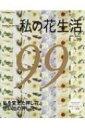 ショッピングheartwarming 私の花生活 No.99 Heart Warming Life Series 【ムック】