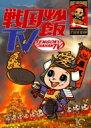 戦国炒飯TV 〜なんとなく歴史が学べる映像〜<四>【DVD】 【DVD】