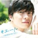 #エール~365日をつなぐうた~ 【CD】