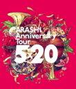【送料無料】 嵐 / ARASHI Anniversary ...