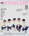 WiNK UP (ウィンク アップ) 2020年 10月号【表紙巻頭:嵐】 / WiNK UP編集部 【雑誌】