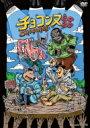 チョコンヌ2020【通常盤】 【DVD】