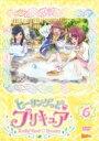 ヒーリングっどプリキュア vol.6 【DVD】