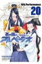 蒼き鋼のアルペジオ 20 YKコミックス / Ark Performance 【コミック】