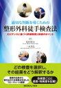 【送料無料】 適切な判断を導くための整形外科徒手検査法 エビデンスに基づく評価精度と検査のポイント / 松村将司 【本】