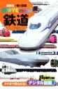 鉄道 講談社の動く図鑑MOVE mini / 講談社 【図鑑】