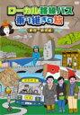 ローカル路線バス乗り継ぎの旅 新宿〜新潟編 【DVD】