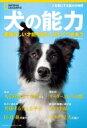 犬の能力 素晴らしい才能を知り 正しくつきあう ナショナル ジオグラフィック別冊 / ナショナルジオグラフィック(NATIONAL GEOGRAPHIC)編集部 【ムック】