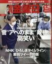 週刊 金曜日 2020年 9月 18日号 / 週刊金曜日編集部 【雑誌】