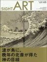 Sight Art (サイトアート) Vol.4 Rockin'on Japan (ロッキング・オン・ジャパン) 2020年 11月号増刊 / SIGHT編集部 【雑誌】