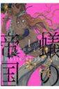蟻の帝国 1 ウィングス・コミックス / 文善やよひ 【本】