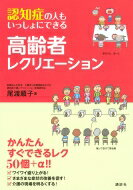 認知症の人もいっしょにできる高齢者レクリエーションKs医学・薬学専門書/尾渡順子本
