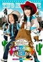 永野と高城。3 DVD 【DVD】