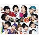 【送料無料】 「テレビ演劇 サクセス荘2」 DVD BOX 【DVD】