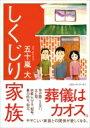 しくじり家族 / 五十嵐大 【本】