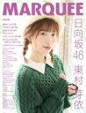 MARQUEE Vol.140【表紙:東村芽依(日向坂46)】 / MARQUEE編集部 【全集・双書】