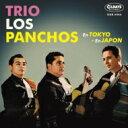 Los Panchos (Trio Los Panchos) ロスパンチョス / TRIO LOS PANCHOS En Tokyo + En Japon 東京のトリオ・ロス・パンチョス+日本のトリオ・ロス・パンチョス 【CD】