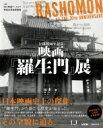 【送料無料】 公開70周年記念映画『羅生門』展 / 国立映画アーカイブ 【本】