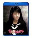 さびしんぼう Blu-ray 【BLU-RAY DISC】