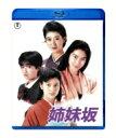 姉妹坂 Blu-ray 【BLU-RAY DISC】
